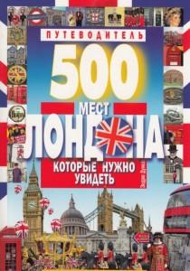 Книга 500 мест Лондона, которые нужно увидеть