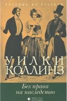 Книга Без права на наследство