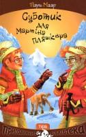 Книга Суботик для Мартіна Пляшкера