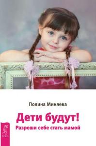 Книга Дети будут! Разреши себе стать мамой