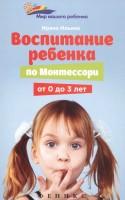 Книга Воспитание ребенка по Монтессори от 0 до 3 лет