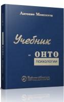 Книга Учебник по онтопсихологии