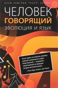 Книга Человек говорящий. Эволюция и язык