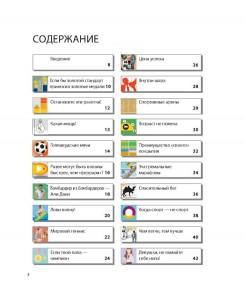 фото страниц Мировой спорт в инфографике #2