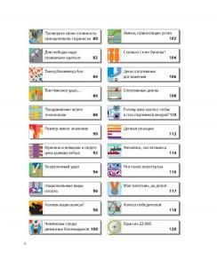 фото страниц Мировой спорт в инфографике #4