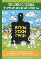 Книга Куры. Утки. Гуси