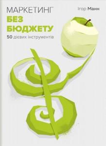 Книга Маркетинг без бюджету. 50 дієвих інструментів