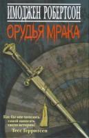 Книга Орудья мрака