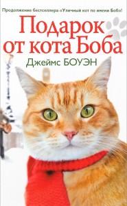 Книга Подарок от кота Боба. Как уличный кот помог человеку полюбить Рождество