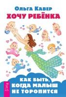 Книга Хочу ребенка. Как быть, когда малыш не торопится