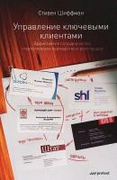 Книга Управление ключевыми клиентами. Эффективное сотрудничество, стратегическое партнерство и рост продаж
