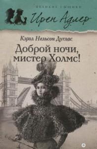 Книга Доброй ночи, мистер Холмс!