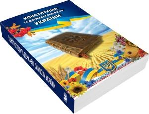 фото страниц Конституція та державні символи України #2