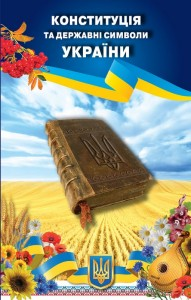 Книга Конституція та державні символи України