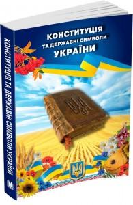 фото страниц Конституція та державні символи України #5
