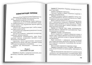 фото страниц Конституція та державні символи України #4