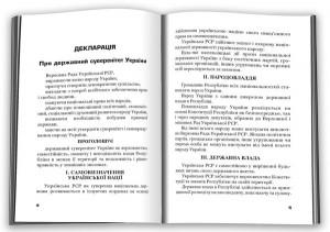 фото страниц Конституція та державні символи України #3
