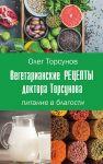Книга Вегетарианские рецепты доктора Торсунова. Питание в Благости