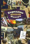 Книга Бородино. Мцыри