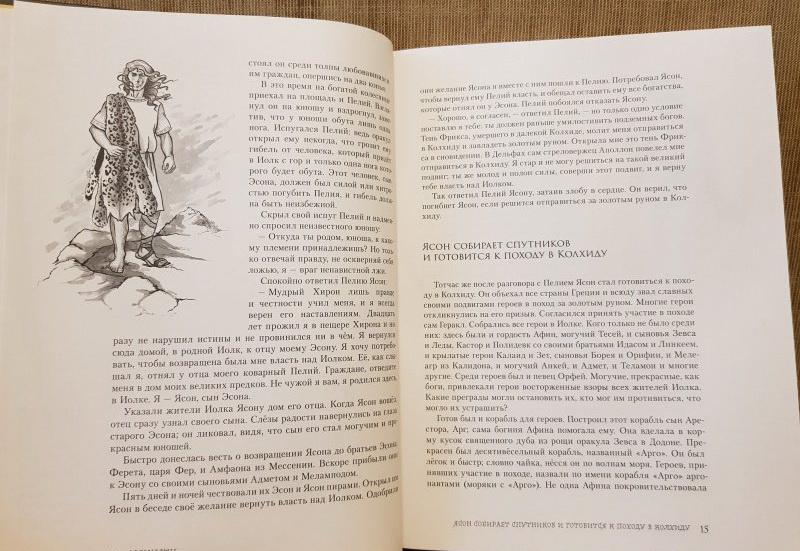 Кун н легенды и мифы древней греции древнегреческий эпос часть 2