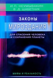 Книга Законы Мироздания для спасения человека и сохранения планеты. Мифы и реальность