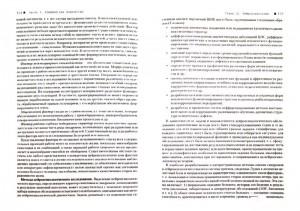 фото страниц Клиническая психология: Учебник для вузов. 5-е изд. дополненное #2