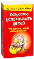 Книга Искусство успокаивать детей