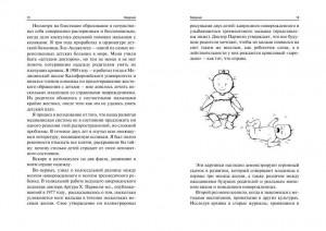 фото страниц Искусство успокаивать детей #5