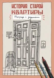 Книга История старой квартиры. Тетрадь с заданиями