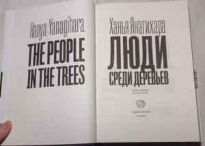 фото страниц Люди среди деревьев #12
