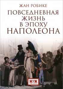 Книга Повседневная жизнь в эпоху Наполеона