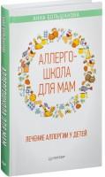 Книга Аллергошкола для мам