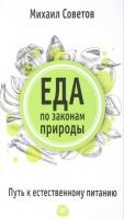 Книга Еда по законам природы. Путь к естественному питанию