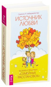 Книга Источник любви. Теория и практика 'семейных расстановок'