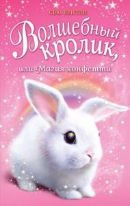 Одень Девушек-кроликов