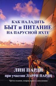 Книга Как наладить быт и питание на парусной яхте