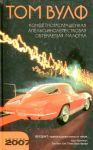 Книга Конфетнораскрашенная апельсиннолепестковая обтекаемая малютка