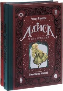Книга Алиса в Стране чудес. Алиса в Зазеркалье (комплект из 2 книг)