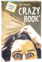 Книга Crazy book. Сумасшедшая книга для самовыражения (книга в новой суперобложке)