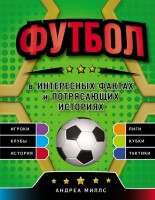 Книга Футбол в интересных фактах и потрясающих историях