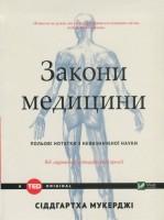 Книга Закони медицини. Нотатки на полях невизначеної науки
