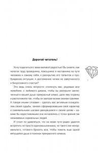 фото страниц Бизнес - не только деньги. Система 'Алмазного Огранщика' #2