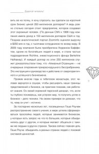 фото страниц Бизнес - не только деньги. Система 'Алмазного Огранщика' #3