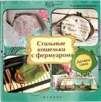 Книга Стильные кошельки с фермуаром. Делаем сами