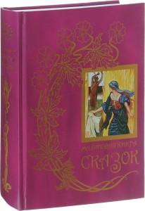 Страница №250 Книги Детские книги Дошкольнику купить в интернет ... 3051873d128