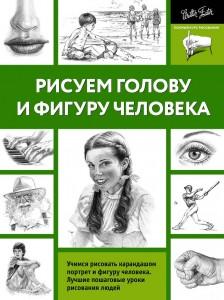 Книга Рисуем голову и фигуру человека