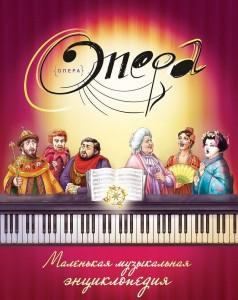 Книга Опера. Маленькая музыкальная энциклопедия