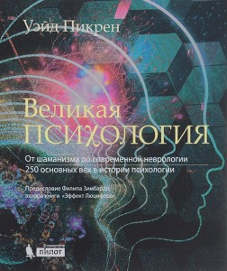 Книга Великая психология. От шаманизма до современной неврологии. 250 основных вех в истории психологии