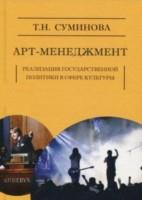Книга Арт-менеджмент. Реализация государственной политики в сфере культуры и искусства. Монография