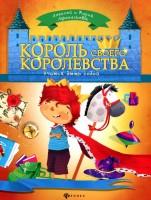 Книга Король своего королевства